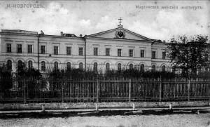 1910е годы. Мариинский Женский институт.